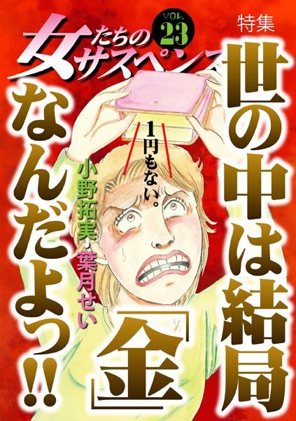 女たちのサスペンス vol.23 世の中は結局「金」なんだよっ!!