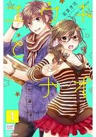 ユウキとナオ【分冊版】 1