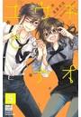 ユウキとナオ【分冊版】 5
