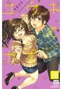 ユウキとナオ【分冊版】 9