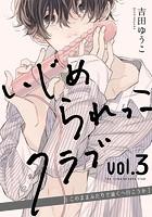 いじめられっこクラブ vol.3 〜このままふたりで遠くへ行こうか〜
