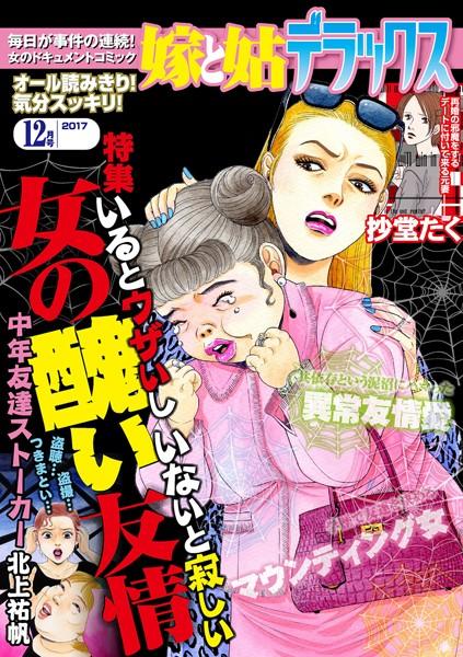 嫁と姑デラックス 2017年12月号 42巻