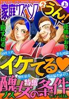 家庭サスペンス vol.2 上巻 特集:醜女の条件