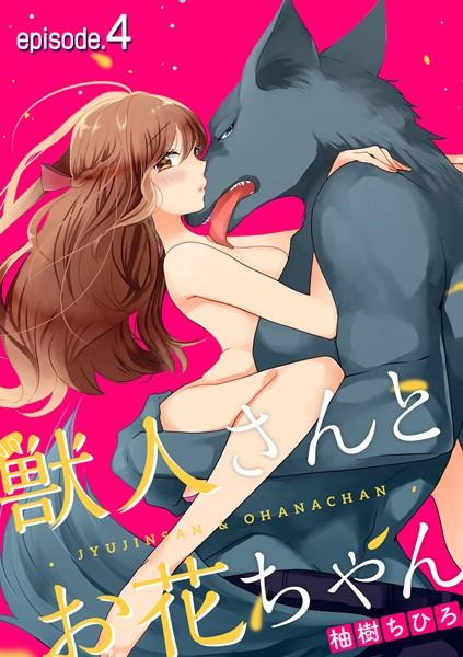 獣人さんとお花ちゃん【分冊版】 4