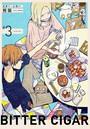 ビター・シガー【分冊版】 3