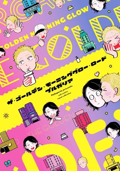 【恋愛 BL漫画】ザ・ゴールデン・モーニンググロー・ロード【コミックス版】