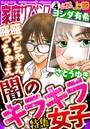 家庭サスペンス vol.4 上巻 特集:闇のキラキラ女子 7