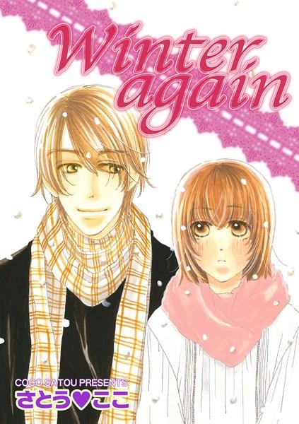 【恋愛 TL漫画】Winter,again