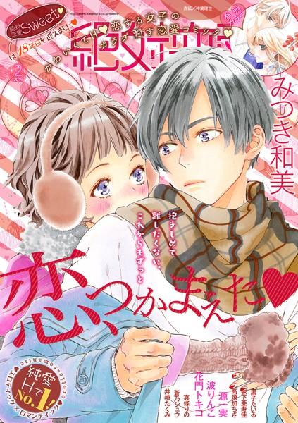 【恋愛 TL漫画】絶対恋愛Sweet2019年2月号