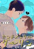 センチメンタル・ダーリン【分冊版】 2