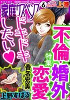 家庭サスペンス vol.6 上巻 特集:不倫・婚外恋愛