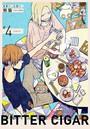 ビター・シガー【分冊版】 4