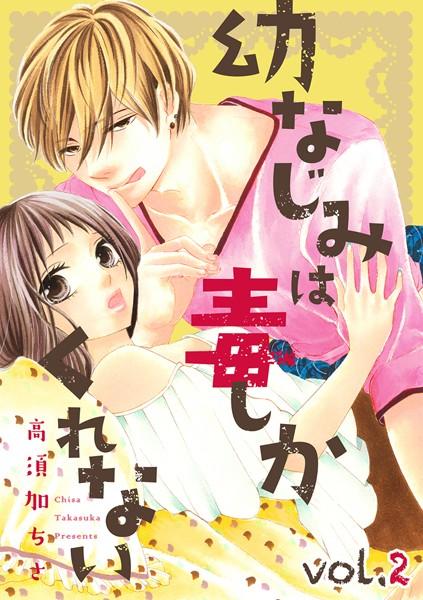 【恋愛 TL漫画】幼なじみは毒しかくれない(単話)