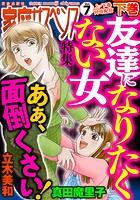 家庭サスペンス vol.7 下巻 特集:友達になりたくない女