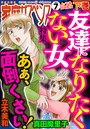 家庭サスペンス vol.7 下巻 特集:友達になりたくない女 14