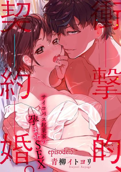 【恋愛 TL漫画】衝撃的、契約婚。―サイコパス起業家の孕ませSEX―(単話)