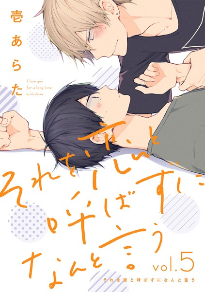 【恋愛 BL漫画】それを恋と呼ばずになんと言う(単話)
