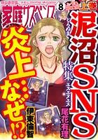 家庭サスペンス vol.8 上巻 特集:泥沼SNS