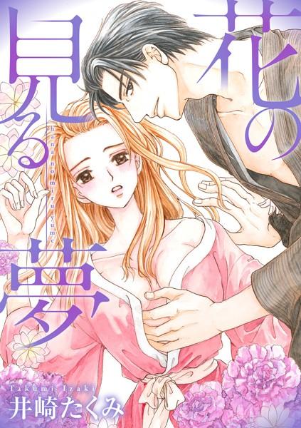 【恋愛 エロ漫画】花の見る夢