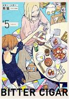 ビター・シガー【分冊版】 5