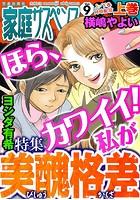 家庭サスペンス vol.9 上巻 特集:美醜格差