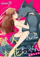 獣人さんとお花ちゃん【分冊版】 10