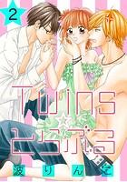 Twins☆とらぶる【分冊版】 2