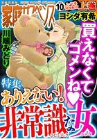 家庭サスペンス vol.10 上巻 特集:ありえない!非常識な女