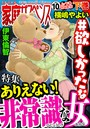 家庭サスペンス vol.10 下巻 特集:ありえない!非常識な女