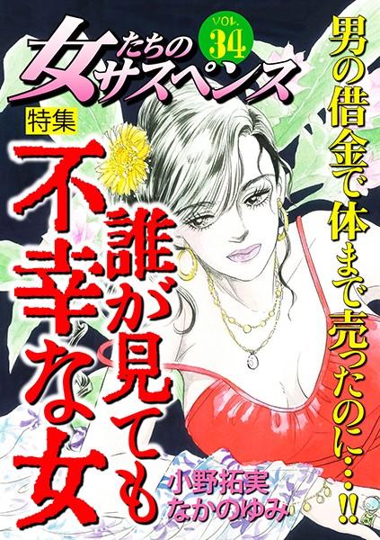 女たちのサスペンス vol.34 誰が見ても不幸な女