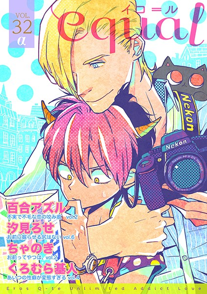 【bl 漫画 オリジナル】equalvol.32α