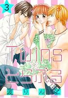 Twins☆とらぶる【分冊版】 3