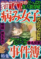 家庭サスペンス vol.11 特集:病み女子事件簿