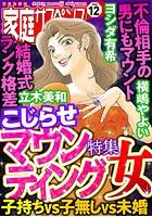 家庭サスペンス vol.12 特集:こじらせマウンティング女