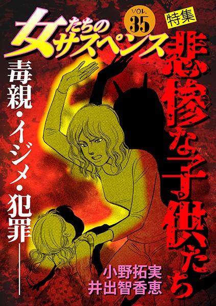 女たちのサスペンス vol.35 悲惨な子供たち