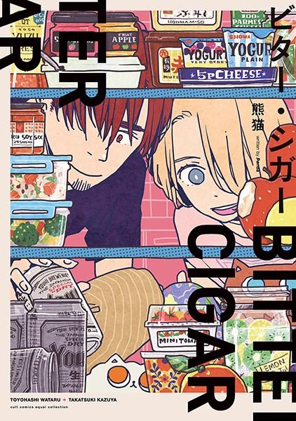 ビター・シガー【電子限定描き下ろし付き】【コミックス版】 1巻