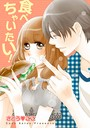 食べちゃいたい!
