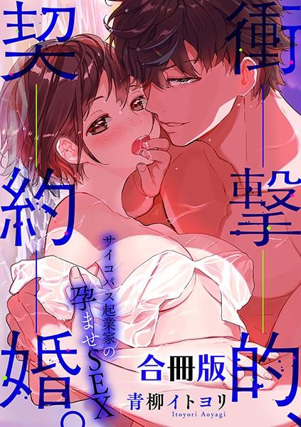 【恋愛 エロ漫画】衝撃的、契約婚。―サイコパス起業家の孕ませSEX―