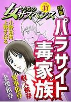 女たちのサスペンス vol.37 パラサイト毒家族
