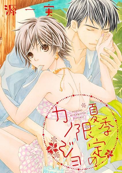 【恋愛 エロ漫画】夏季限定のカノジョ(単話)