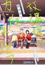 放課後のカンパネルラ【分冊版】 3
