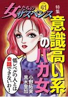 女たちのサスペンス vol.41 意識高い系のバカ女