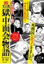 マンガ「獄中面会物語」【分冊版】 1