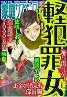 家庭サスペンス vol.25 特集:軽犯罪女