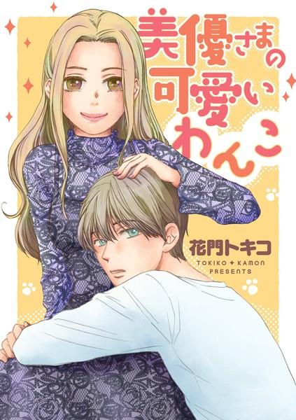 【恋愛 エロ漫画】美優さまの可愛いわんこ