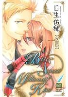 Bitter Sweet Millions of Kiss(単話)