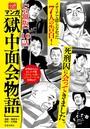 マンガ「獄中面会物語」【分冊版】 10
