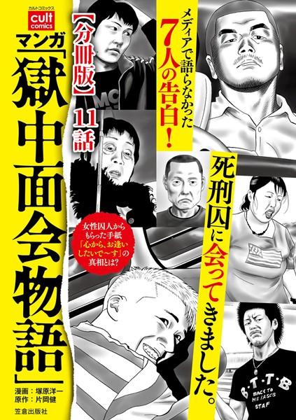 マンガ「獄中面会物語」【分冊版】 11
