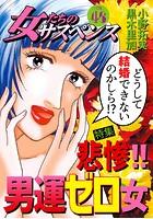 女たちのサスペンス vol.46 悲惨!!男運ゼロ女