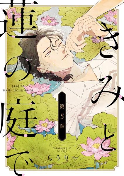 【恋愛 BL漫画】きみと蓮の庭で(単話)
